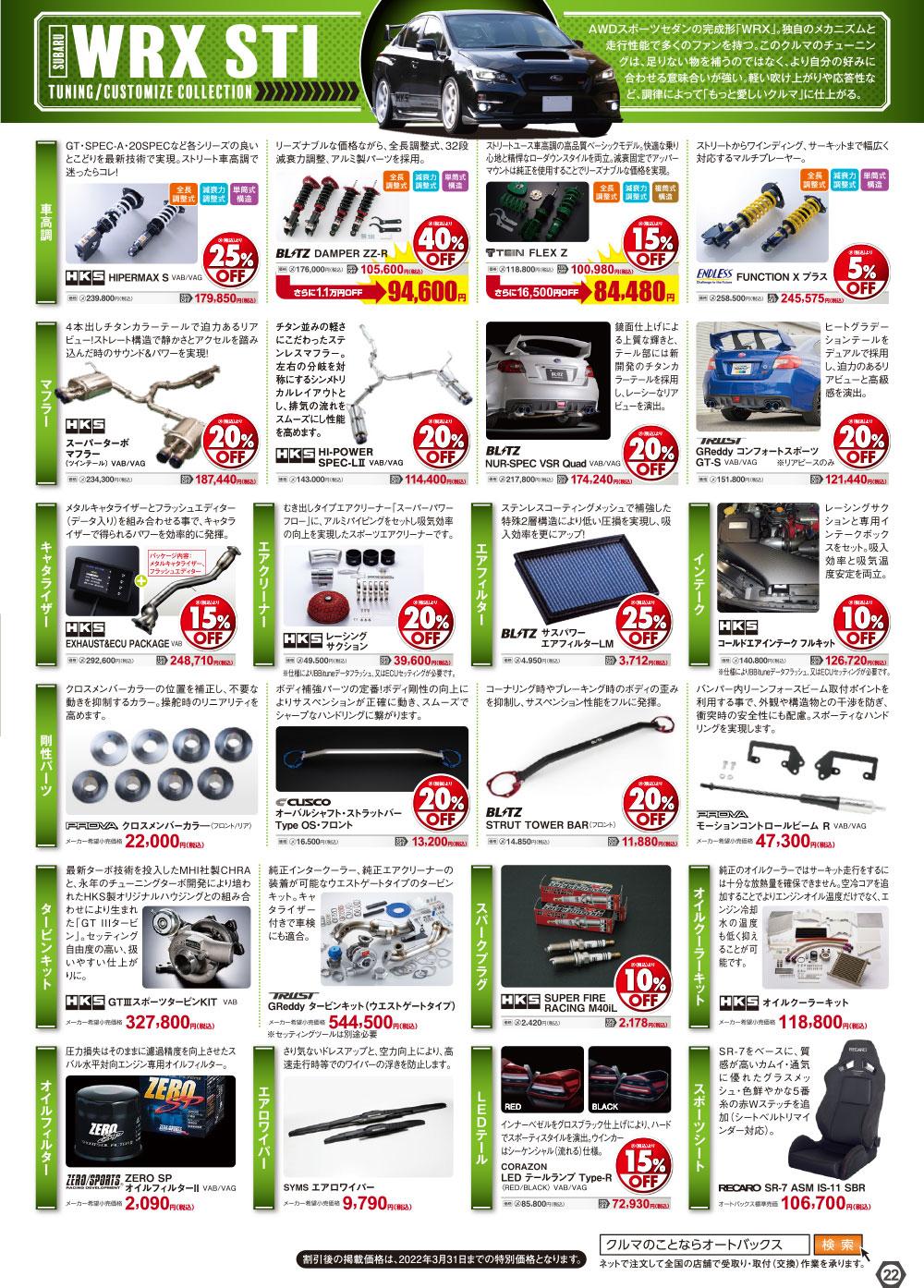 オートバックス_ヒートアップキャンペーン_HKS スバル車チューニング