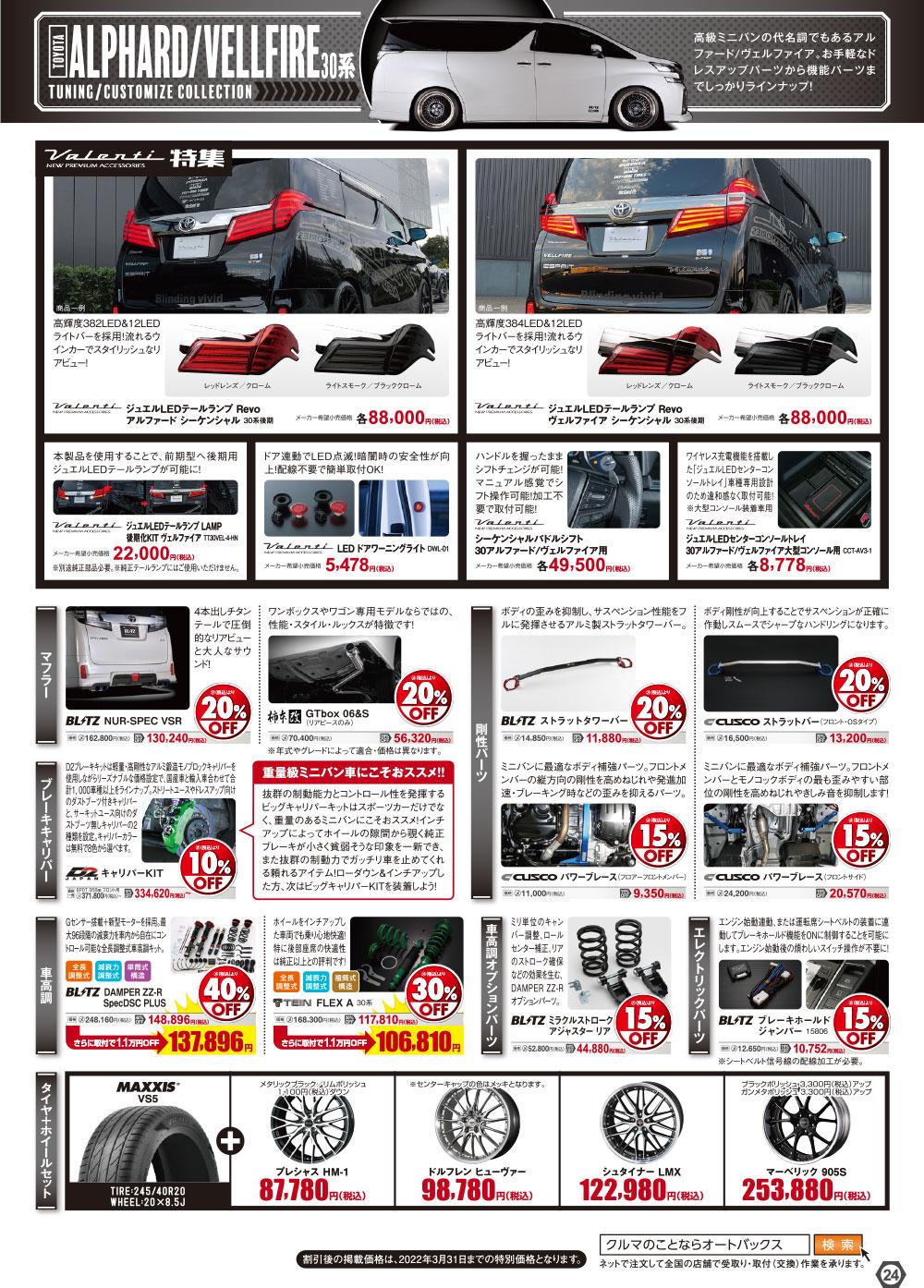 オートバックス_ヒートアップキャンペーン_TOYOTA アルファード/ヴェルファイア30系