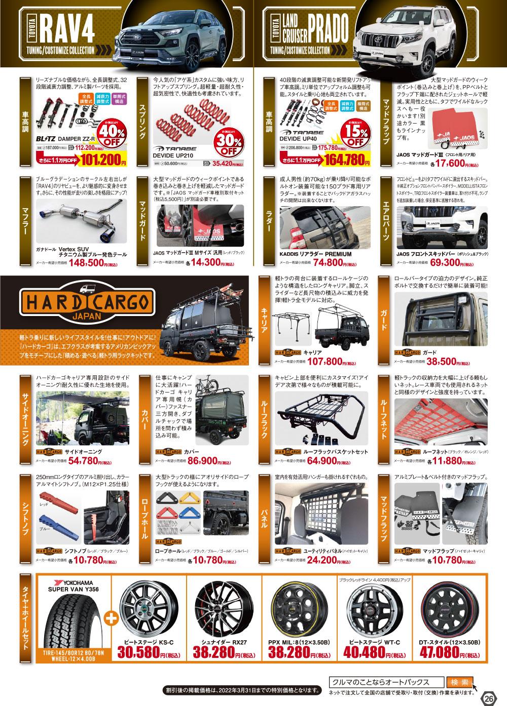 オートバックス_ヒートアップキャンペーン_TOYOTA RAV4/ランドクルーザーPRADO
